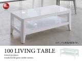 ホワイトハイグロス塗装&高透過ガラス・幅100cmリビングテーブル
