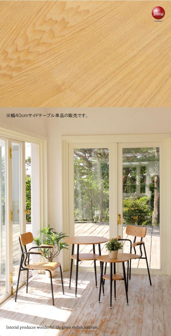 天然木アッシュ突板&ブラックアイアン・丸型サイドテーブル(直径40cm)
