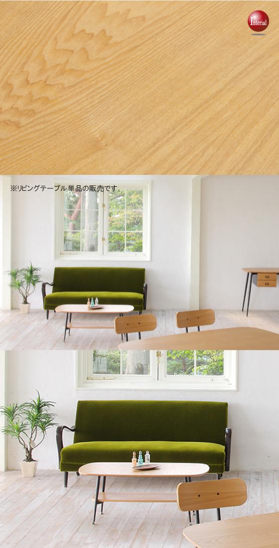 天然木アッシュ突板&ブラックアイアン・幅100cmリビングテーブル