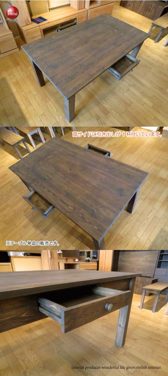 天然木パイン無垢材オイル仕上げ・幅150cmダイニングテーブル