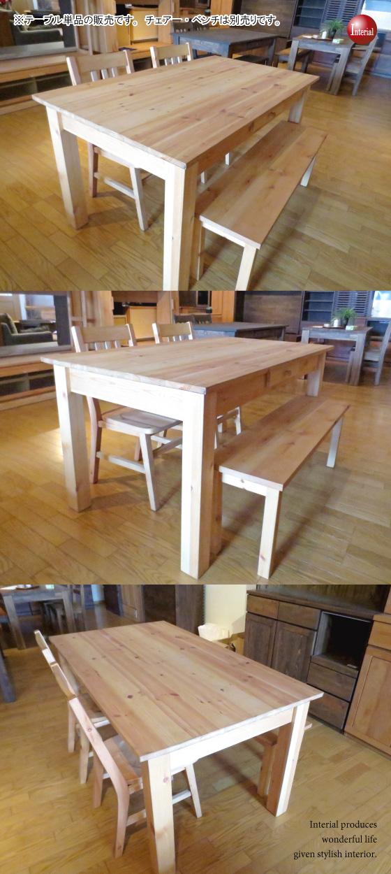 天然木パイン無垢材オイル仕上げ・幅150cmダイニングテーブル【完売しました】
