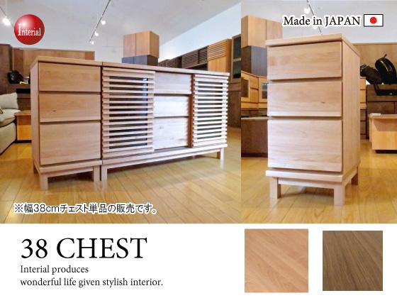 天然木アルダー自然塗装仕上げ・幅38cmリビングチェスト(日本製・完成品)