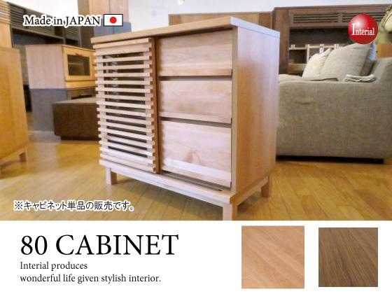 天然木アルダー自然塗装仕上げ・幅80cmキャビネット(日本製・完成品)