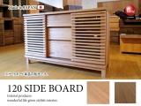 天然木アルダー自然塗装仕上げ・幅120cmサイドボード(日本製・完成品)