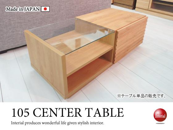 天然木アルダー&ガラス天板・収納付きセンターテーブル(日本製・完成品)【完売しました】