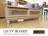 幅120cm・天然木アルダー製テレビ台(格子デザイン・日本製・完成品)
