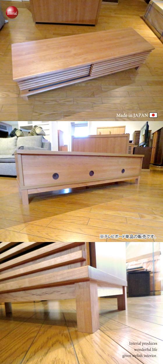 天然木アルダー自然塗装仕上げ・幅150cmテレビボード(日本製・完成品)