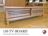 幅150cm・天然木アルダー製テレビ台(日本製・完成品)ナチュラル