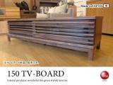 幅150cm・天然木アルダー製テレビ台(日本製・完成品)ブラウン