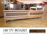 天然木アルダー自然塗装仕上げ・幅180cmテレビボード(日本製・完成品)