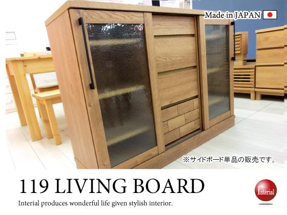 木目柄タイルデザイン・幅119cmサイドボード(日本製・完成品)