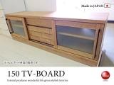 幅150cmTVボード(日本製・完成品)