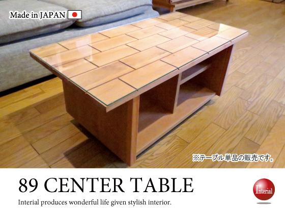 天然木アルダー&強化ガラス・レンガ柄センターテーブル(日本製・完成品)