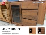 天然木アルダー材オイル塗装・幅80cmキャビネット(日本製・完成品)