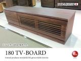 天然木ウォールナット・幅180cmテレビボード(日本製・完成品)