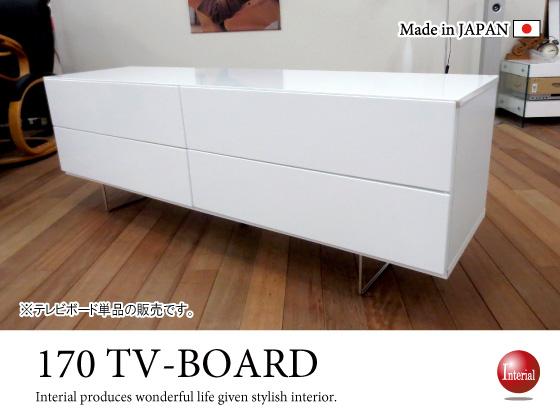 ホワイトエナメル塗装・幅170cmテレビボード(日本製・完成品)