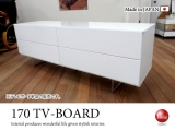 ホワイトエナメル塗装・幅170cmテレビボード(日本製・完成品)★