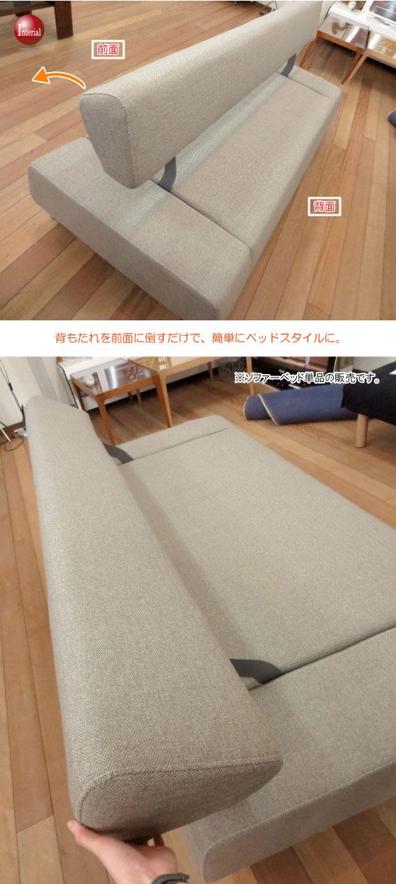 幅190cm・布ファブリック製ソファーベッド(完成品・クッション付き)【今なら特典付き!開梱設置サービス無料】