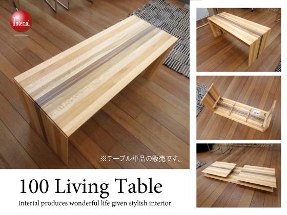 天然木5種使用!幅100cm折りたたみ式リビングテーブル(完成品)