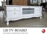 ホワイト猫脚ガーリーデザイン・幅120cmテレビボード(完成品)