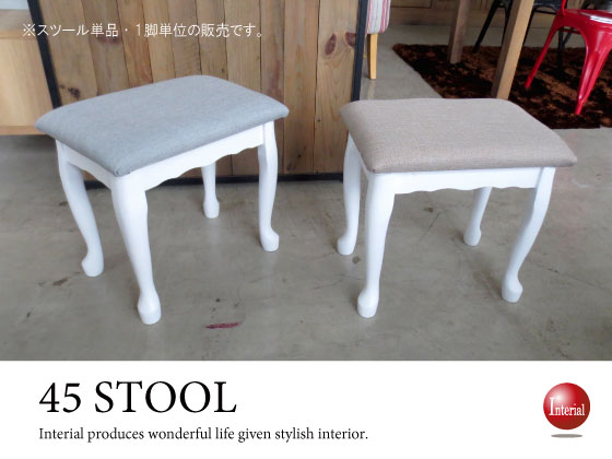 ホワイト猫脚ガーリーデザイン・スツール(幅45cm)完成品