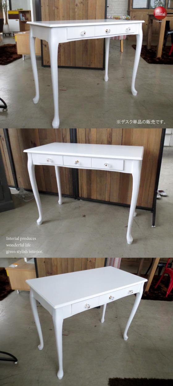 ホワイト猫脚ガーリーデザイン・幅90cmデスク(引出し付き)
