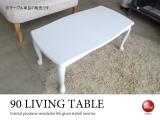 ホワイト猫脚ガーリーデザイン・幅90cmリビングテーブル