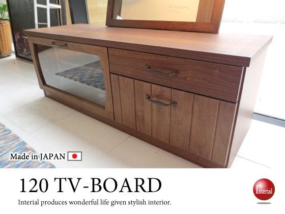幅120cm・天然木アルダー無垢製テレビボード(日本製・完成品)