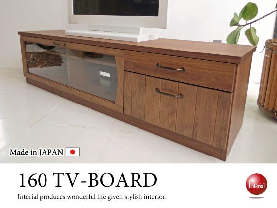 幅160cm・天然木アルダー無垢製テレビボード(日本製・完成品)