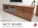 天然木アルダー無垢材・幅160cmテレビボード(日本製・完成品)