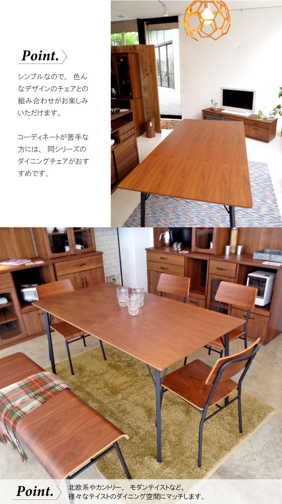 幅150cm・天然木ウォールナット製ダイニングテーブル