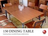 天然木ウォールナット突板&ブラックアイアン・幅150cmダイニングテーブル