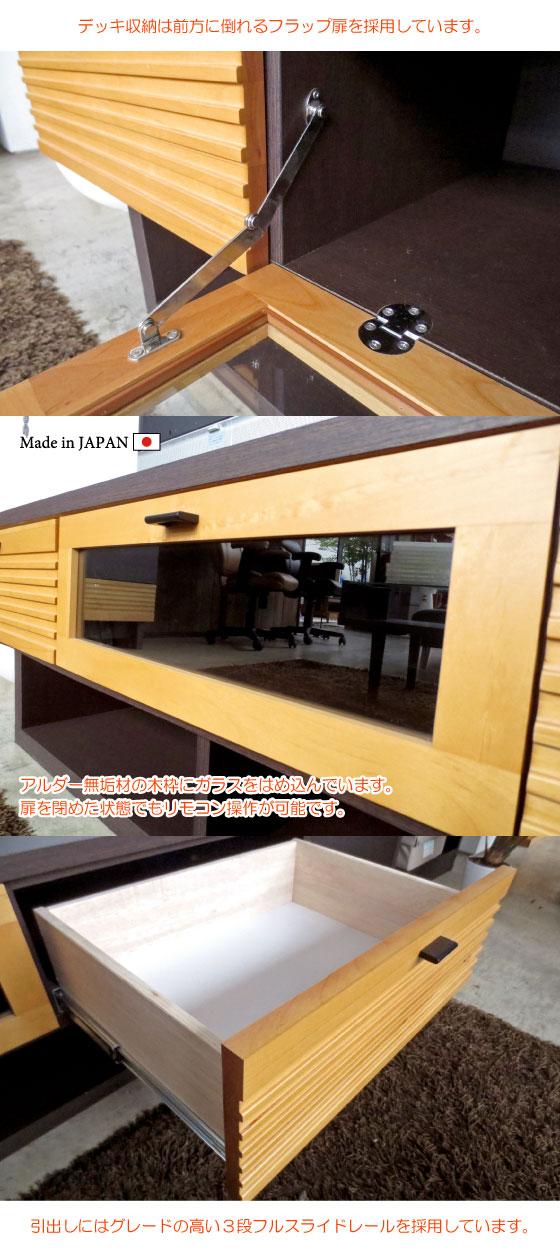天然木アルダー無垢材・幅160cmテレビボード(日本製・完成品)開梱設置サービス付き