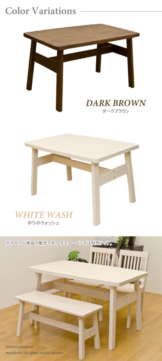北欧カントリーテイスト・天然木ラバーウッド製ダイニングテーブル(幅120cm)