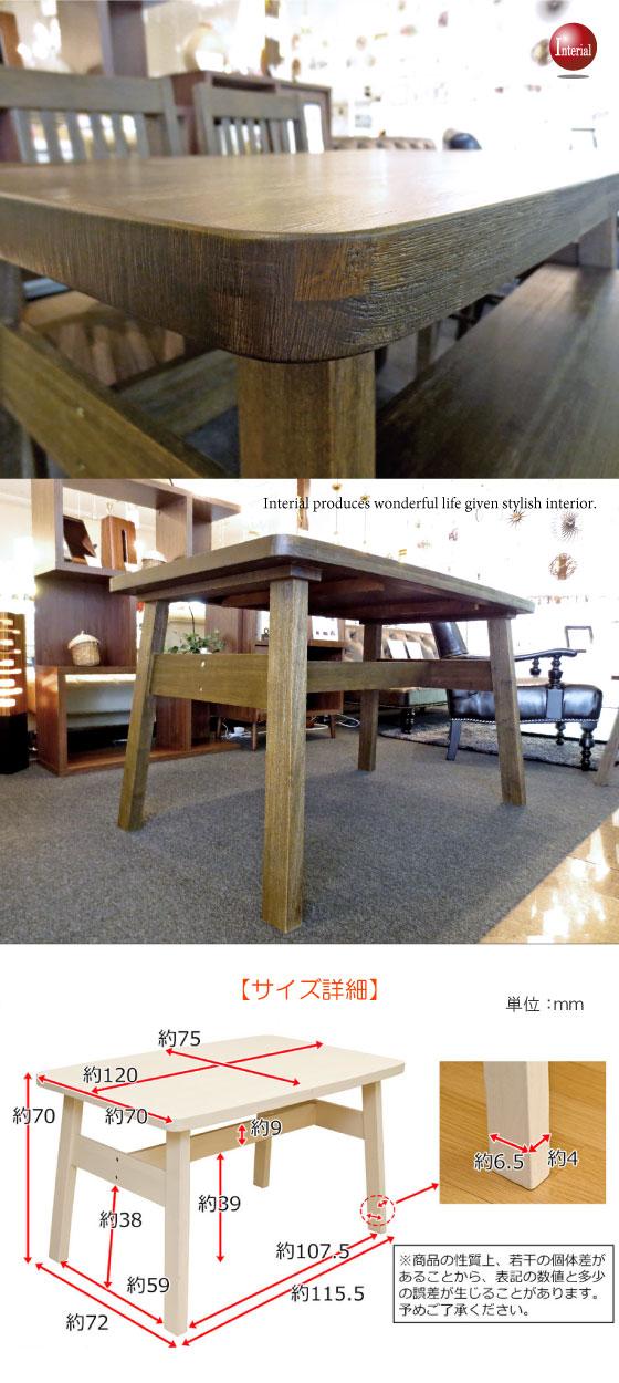 北欧カントリーテイスト・天然木ラバーウッド製ダイニングテーブル(幅120cm)【完売しました】
