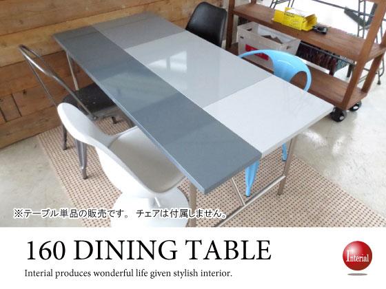 ハイグロス塗装・モノトーンカラー幅160cmダイニングテーブル