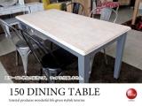 オーク突板アンティーク調仕上げ・幅150cmダイニングテーブル