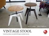 天然木&スチール焼付け塗装・ヴィンテージ風スツール(完成品)