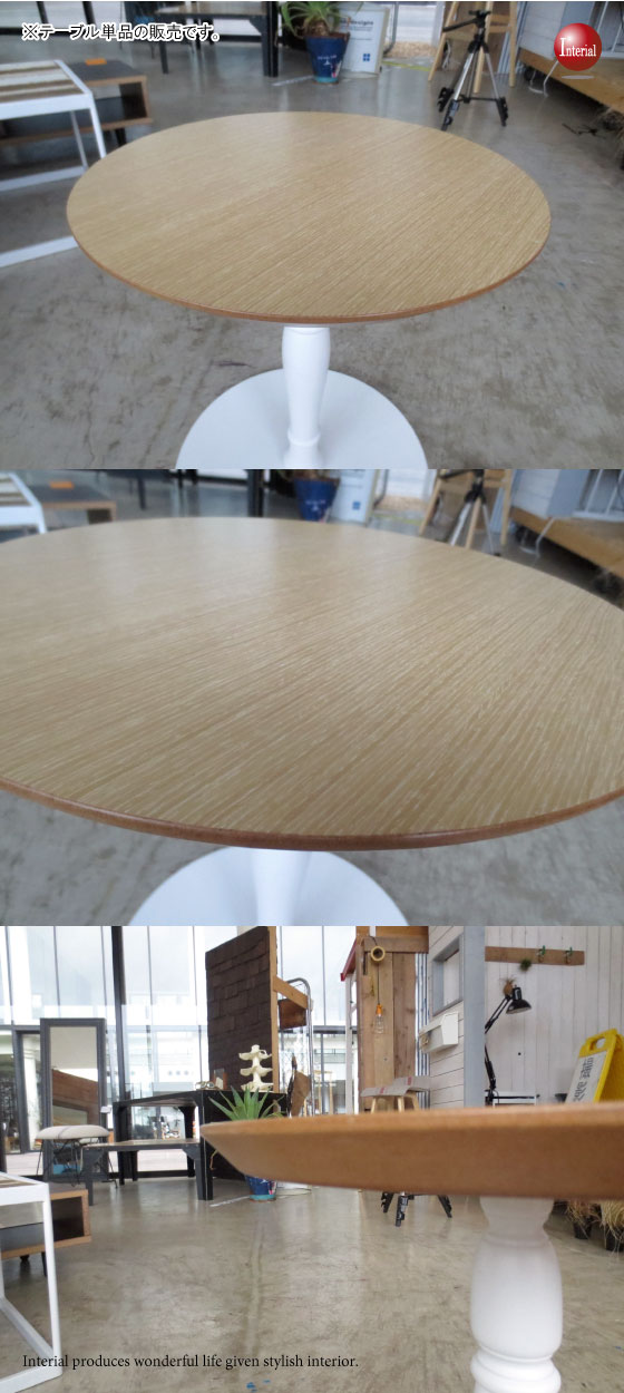 木目ナチュラル&ホワイト・円形サイドテーブル