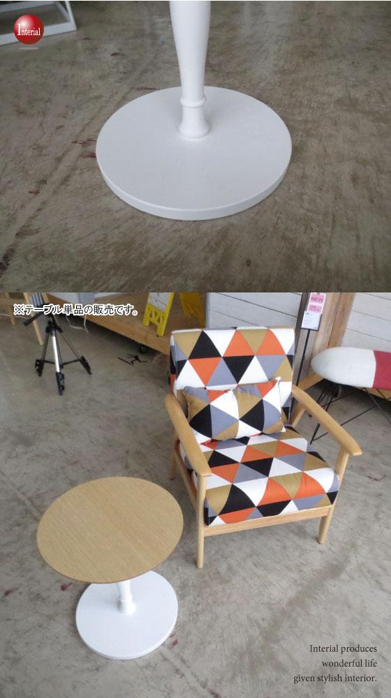 木目ナチュラル&ホワイト・円形サイドテーブル【完売しました】