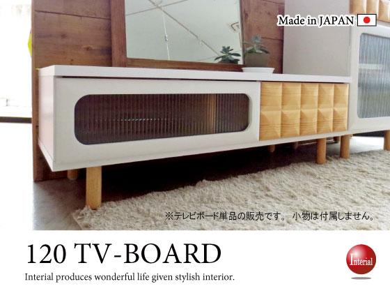 天然木パイン材&ホワイト・北欧テイスト幅120cmテレビボード(日本製・完成品)