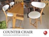 天然木オーク無垢材&PVCレザー製・シンプルカウンターチェア