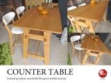 天然木オーク無垢材・北欧テイスト幅130cmカウンターテーブル