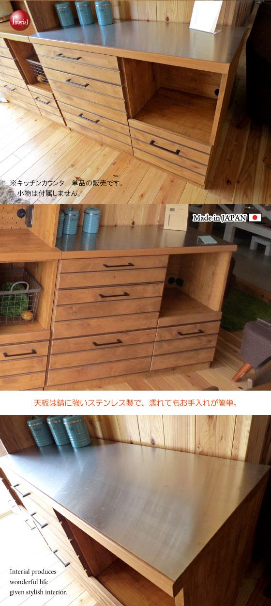 天然木アルダー・幅120cmキッチンカウンター(日本製・完成品)