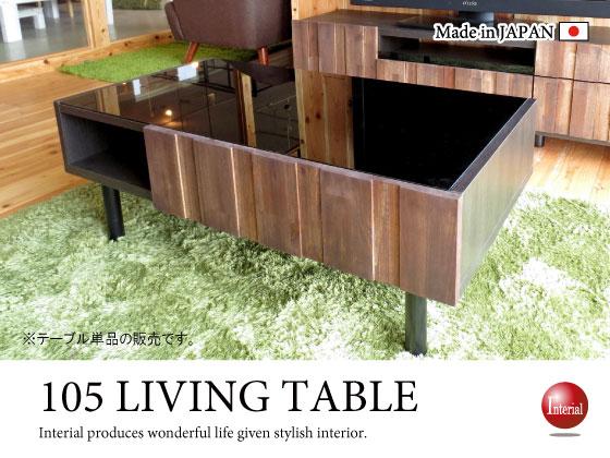 天然木アカシア集成材&強化ガラス天板・幅105cmリビングテーブル(日本製)