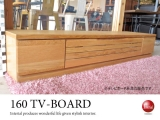 天然木オーク無垢&突板・北欧風シンプル幅160cmテレビボード(完成品)