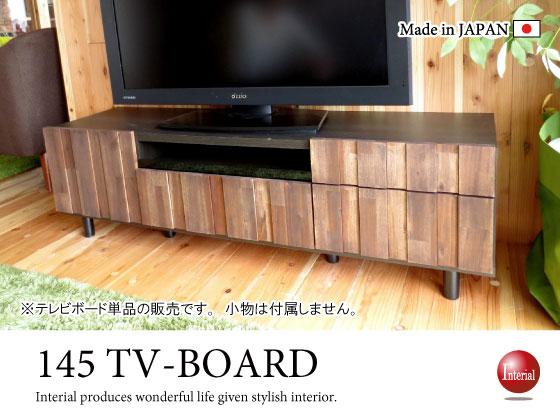 天然木アカシア集成材・幅145cm和風モダンテレビボード(日本製・完成品)