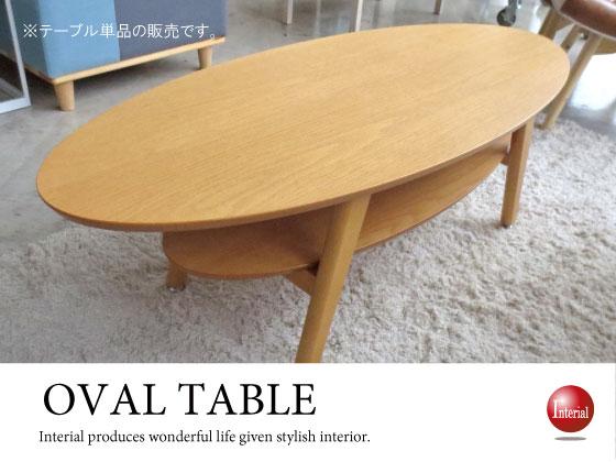 幅120cm・天然木オーク製リビングテーブル(棚板付き)