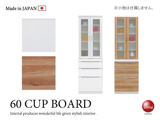 ホワイト&木目柄ナチュラル・幅60cmカップボード(日本製・完成品)