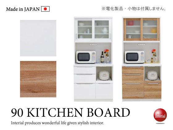 ホワイト&木目柄ナチュラル・幅90cmキッチンボード(日本製・完成品)【完売しました】